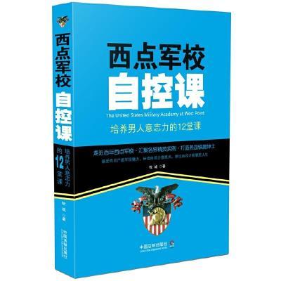 正版 西点军校自控课:培养男人意志力的12堂课 中国法制出版社 牧诚 9787509377185 书籍