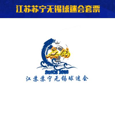 788元2020賽季江蘇蘇寧足球俱樂部江蘇蘇寧無錫球迷會主場套票