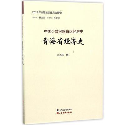 青海省經濟史9787557701314山西經濟出版社