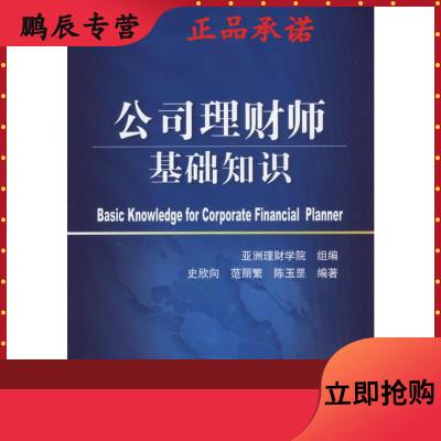 公司理財師基礎知識