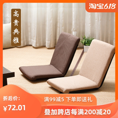 邁菲詩懶人沙發榻榻米座椅小沙發日式折疊地床上無腿椅子陽臺飄窗靠背椅