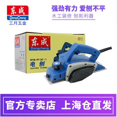 東成82電刨電刨子多功能木工刨小型家用手電刨東城電動工具木工刨