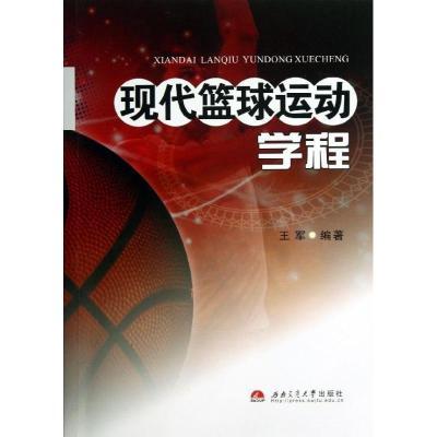 現代籃球運動學程王軍9787564320423