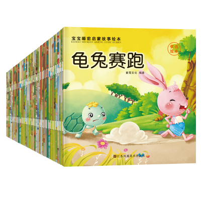60冊兒童彩圖注音版童話故事書0-3-6歲寶寶繪本幼兒睡前故事圖書籍