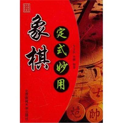 正版書籍 象棋定式妙用 9787810512305 北京體育大學出版社
