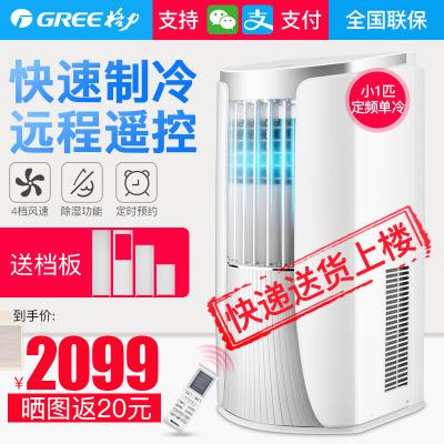 格力(GREE) 小1匹 定頻 移動空調 單冷 一體式遙控便攜空調 KY-23NK