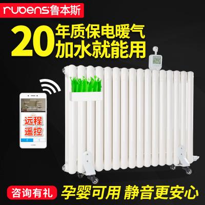 魯本斯鋼制加水電暖氣片家用碳晶取暖器注水電暖氣加熱棒散熱片【觸屏14柱供暖面積14-16㎡】