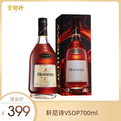 寶樹行 軒尼詩VSOP700ml Hennessy 干邑白蘭地 法國原裝進口洋酒