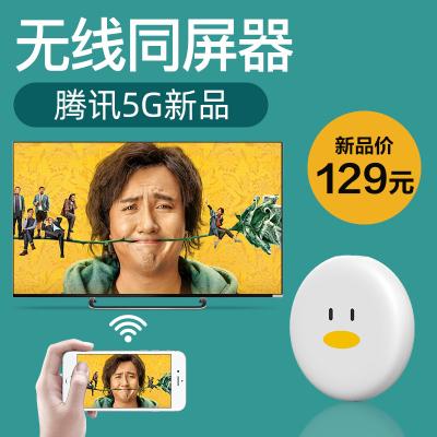 【悅享版】騰訊極光快投2代 4K高清無線同屏器 5G雙頻WiFi投屏盒子 蘋果安卓手機通用 電視伴侶