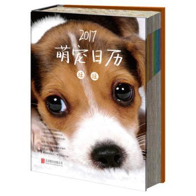 2017萌宠日历·汪汪