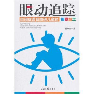 正版书籍 眼动追踪:自闭症谱系障碍儿童的视觉加工 9787511554451 人民日报