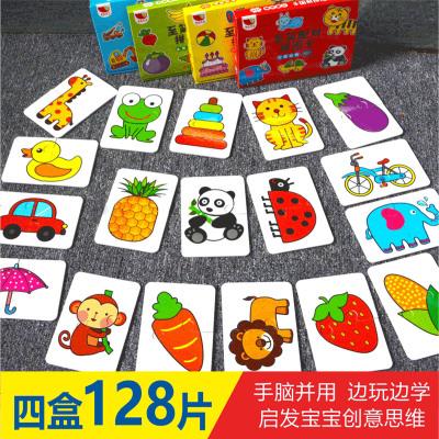 拼圖 至簡配對拼圖卡 兒童智力開發1-2-3歲寶寶玩具早教益智玩具