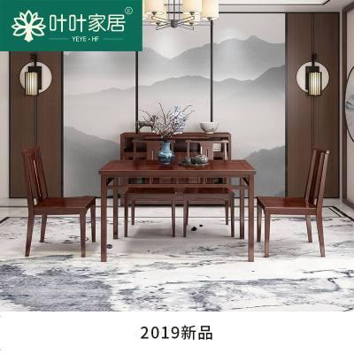 枳记家 叶叶新中式创意长方形实木餐桌椅组合饭桌简约中国风餐厅高端家具