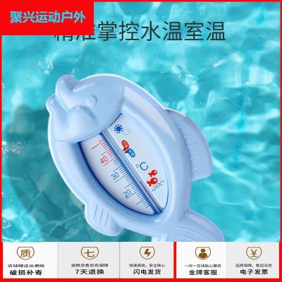 蘇寧運動戶外嬰兒水溫計測水溫表卡寶寶洗澡兒溫度計家用兩用兒童水溫表聚興新款