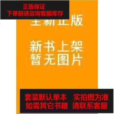 【二手8成新】【二手9成新】丙申:开化作家作品选9787512646841