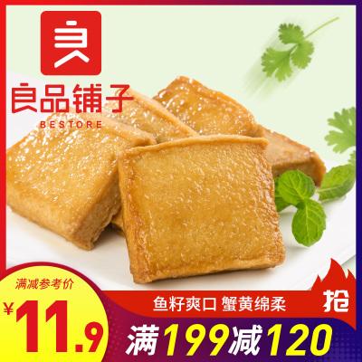 良品铺子 豆制品零食 鱼豆腐 170gx1袋 烧烤味 鱼板烧 素食山珍 卤味小食 休闲食品 豆腐 零食袋装