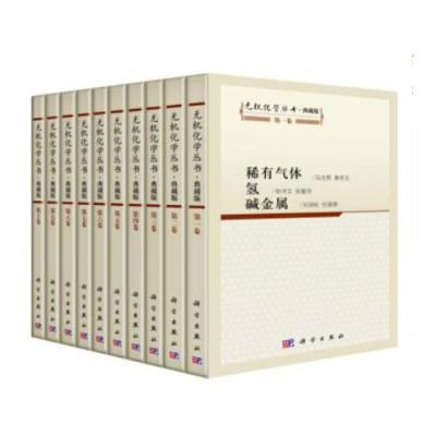 無機化學叢書·典藏版(套裝共一箱,共10冊)