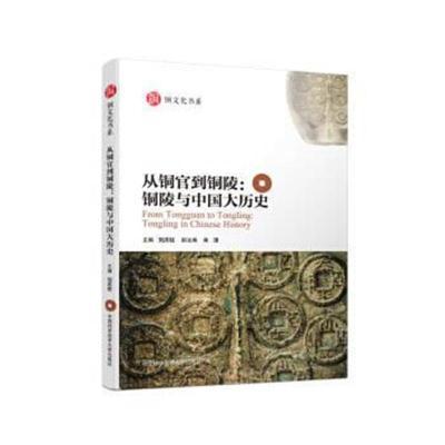 全新正版 從銅官到銅陵:銅陵與中國大歷史