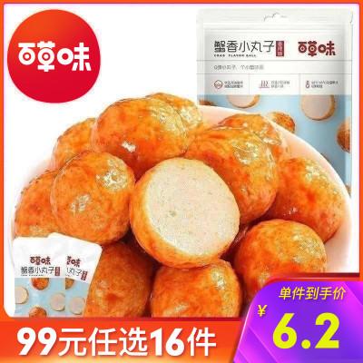 百草味 海味即食 蟹香小丸子120g(香辣味) 魚丸即食魚海鮮即食零食香辣小吃任選