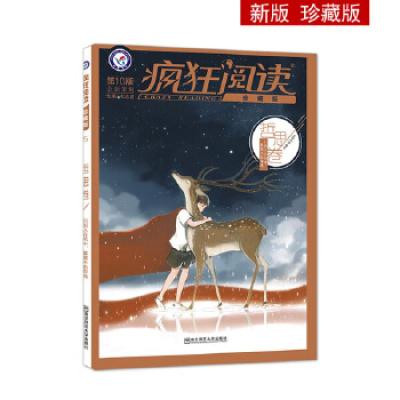 2020瘋狂閱讀珍藏版 哲思卷 南京師范大學出版社 天星教育研究院新華書店正版圖書