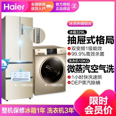 【冰箱洗衣機套餐】海爾BCD-329WDVL 法式多門電冰箱+海爾洗衣機EG100HB209G 10公斤洗烘一體機