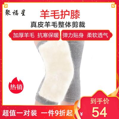 聚福星 羊毛保暖护膝 磁疗关节炎保护 秋冬季羊毛加厚膝盖保暖 防寒透气高弹性护膝 男女士通用 户外运动必备