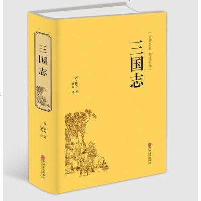 三國志 正版生僻字注音注釋無障礙閱讀文白對照原文白話譯文