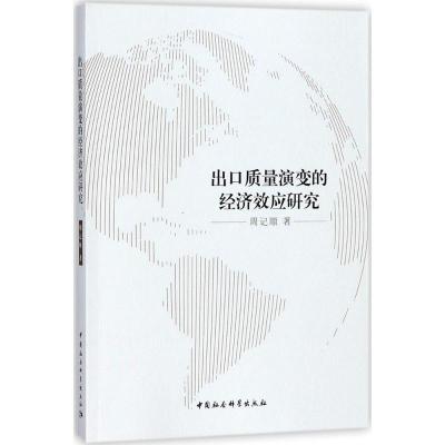 WX1出口质量演变的经济效应研究