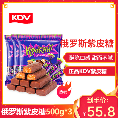 kdv紫皮糖俄羅斯糖果500g*3進口巧克力夾心糖休閑零食品小吃批發