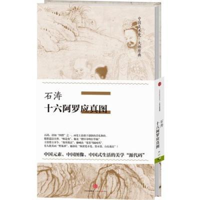 中國美術史 大師原典:石濤·十六阿羅應真圖