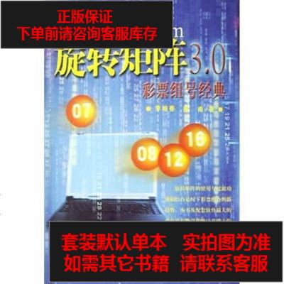 【二手8成新】旋转矩阵3.0彩票组号经典 9787801556882