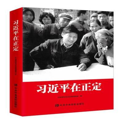 在正定 中央黨校采訪實錄編輯室 中央黨校出版社  政治/軍事 政治 中國政治 9787503565397