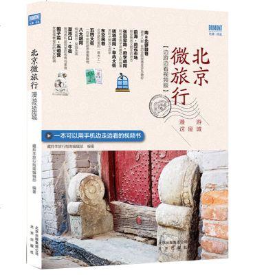 正版新书 北京微旅行:漫游这座城 一本可以用手机边走边看的视频书 旅行书籍