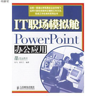 IT职场模拟舱:PowerPoint办公应用9787115158109宋飞,黄雪兰 编