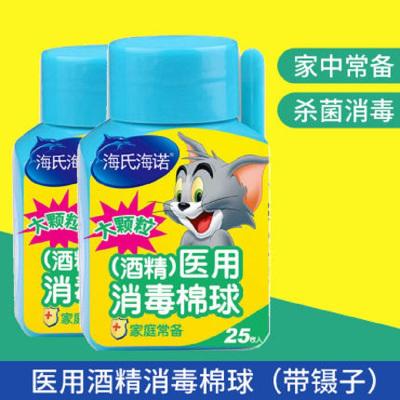 海氏海諾醫用酒精消毒棉球25粒裝皮膚傷口耳洞消毒殺菌帶鑷子