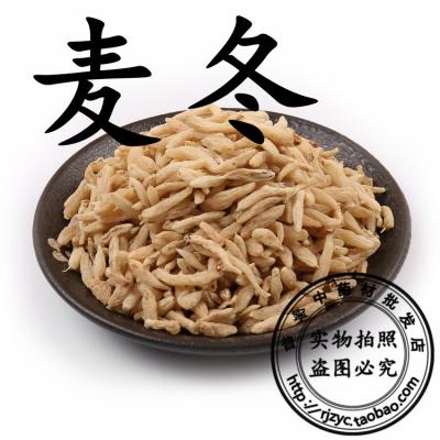 麥冬 麥冬 非綿麥冬 廣東煲湯料搭配玉竹沙參麥冬500克