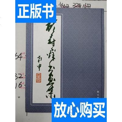 顧冠群國畫集【精裝】&289E400097J292.28 /顧 9787 9787550709331