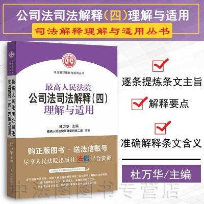 中法图正版 2017年新 高人民法院公司法司法解释四理解与适用 杜万华 人民法院 股东权利公司治理 公司法解释