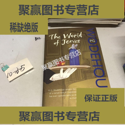 正版9層新 The World of Jeeves:A Jeeves and Wooster Omnibus