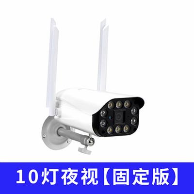 無線戶外攝像頭監控器wifi網絡高清夜視家用家庭可連手機遠程室外套裝 十燈固定支架 標配無內存