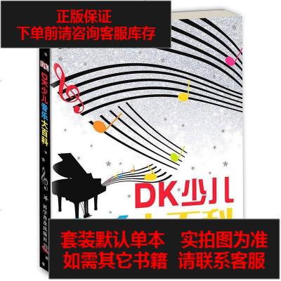 【二手8成新】DK少儿音乐大百科 9787110088005