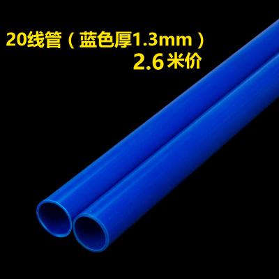 PVC穿電線管16/20mm走線管3分4分家裝絕緣阻燃電工套管pvc電線管 20線管藍色(1根2.6米)