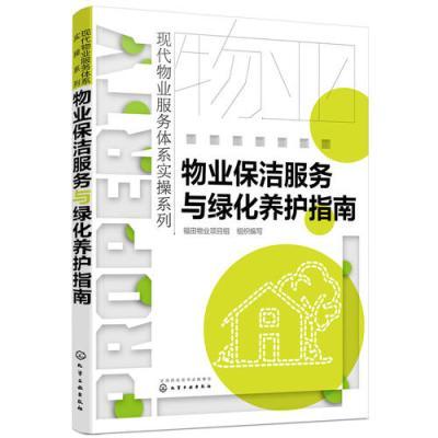 现代物业服务体系实操系列--物业保洁服务与绿化养护指南