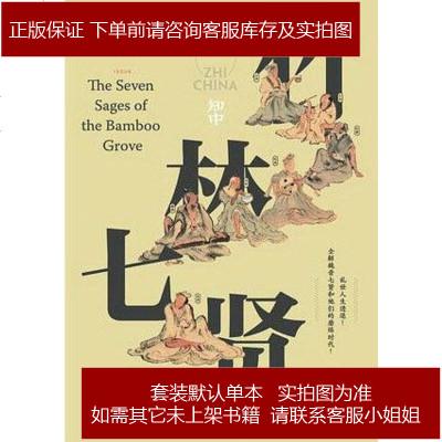 知中·竹林七贤 苏静 中信出版集团股份有限公司 9787508671932