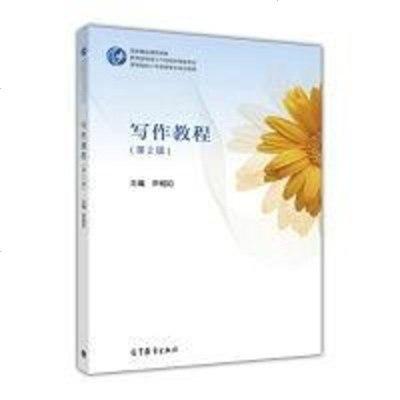 寫作教程 尹相如 高等教育出版社 9787040444988