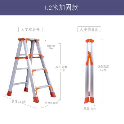雙側人字梯梯子家用折疊加寬加厚叉梯室內工程裝修專用鋁梯 加固款全鋁1.2米