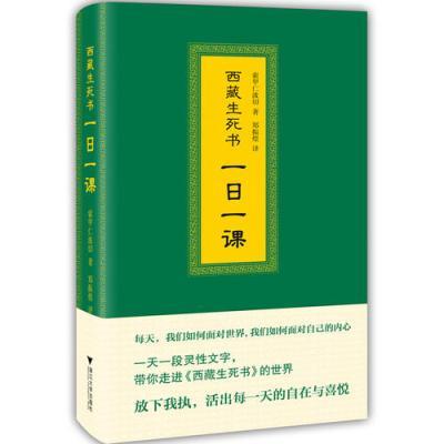 西藏生死書:一日一課