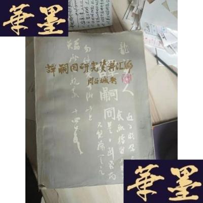 正版旧书谭嗣同研究资料汇编