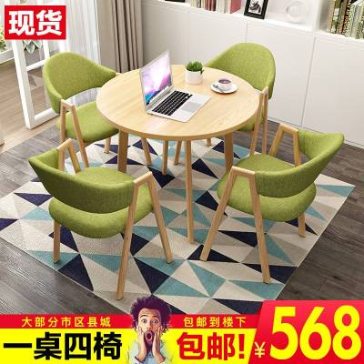 简约接待洽谈会客办公室休闲咖啡厅奶茶店小户型圆形餐桌椅组合_392_833