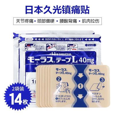 日本药膏贴 久光膏 撒隆巴斯镇痛贴 缓解风湿关节疼痛肩颈痛腰痛膏药贴日本膏贴 久光贴2袋14枚 40mg